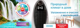 Чистый воздух – источник жизни Honeywell cs10xe