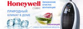Польза ионизации в Климатическом комплексе Honeywell CS10XE