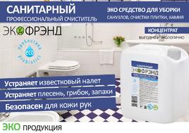"""Статьи про пробиотические средства """"Экофрэнд""""тм"""
