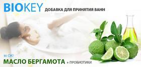 Масло для ванны на основе пробиотиков БИОКЕЙ