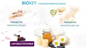 Расслабляющие ванны на добавках БИОКЕЙ