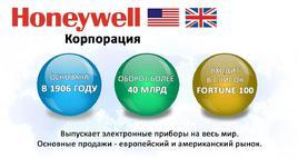 О компании Honeywell