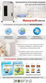 Увлажнитель-очиститель для детской комнаты Honeywell