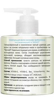Шампунь для волос Биокей пробиотический