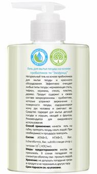Эко Гель для мытья посуды Ecofriend пробиотический