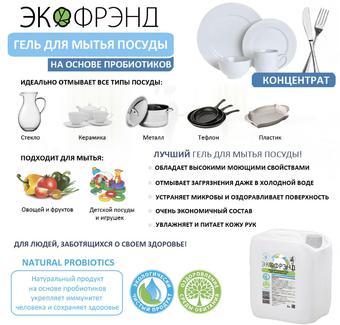 Гель для мытья посуды пробиотический 3л Ecofriend