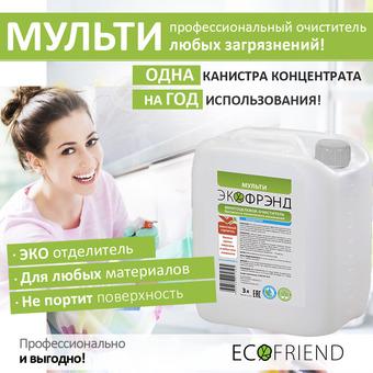 """Набор """"Чистый дом"""" 9 л Ecofriend"""