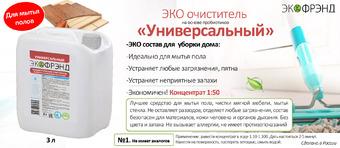 Очиститель Универсальный для мытья пола и мебели 3л Ecofriend